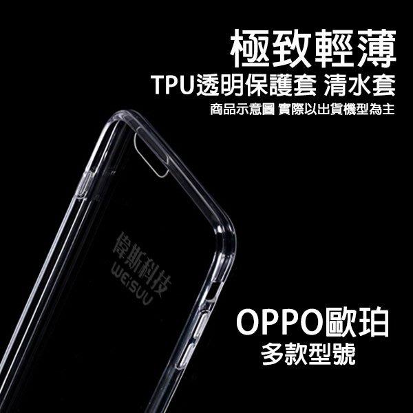 【偉斯科技】OPPO歐珀 多款型號清水套 TPU套 透明背套【送9H鋼化玻璃】@現貨