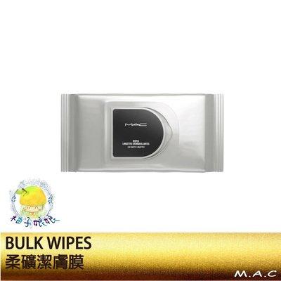 柚子娘娘代購  M.A.C BULK WIPES 柔礦潔膚膜 100張