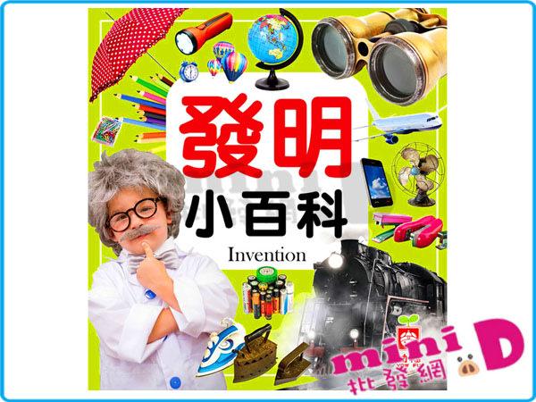 發明小百科 #434918 發明 百科 圖像 知識 學習 認知 幼福 玩具批發【miniD】 [7119434918]