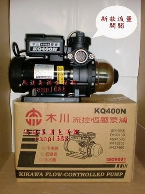 免運費 木川泵浦 KQ400N 1/2HP 電子穩壓加壓機 低噪音 KQ-400N 東元馬達  電子恆壓機