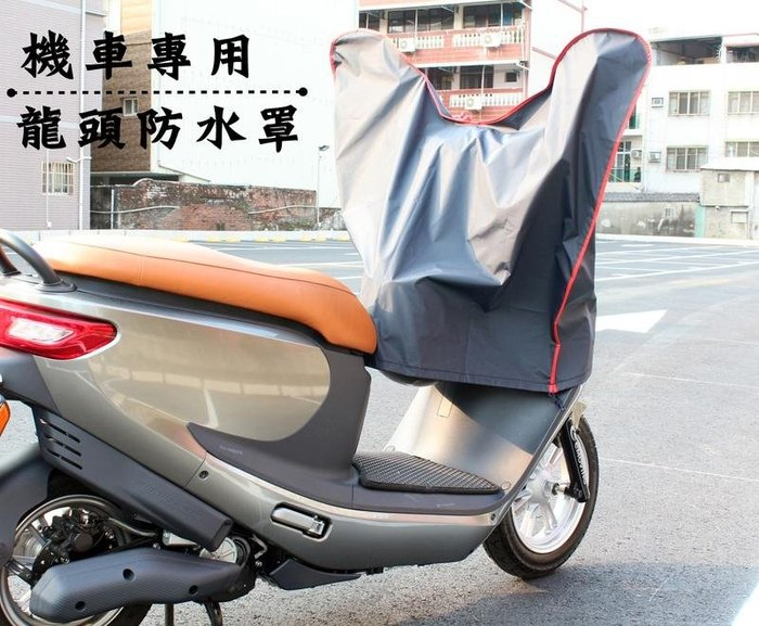 阿勇的店 台灣製造 PGO Tigra 彪虎 X-Hot Alpha Max 125 150 龍頭罩機車套 防水防曬防刮