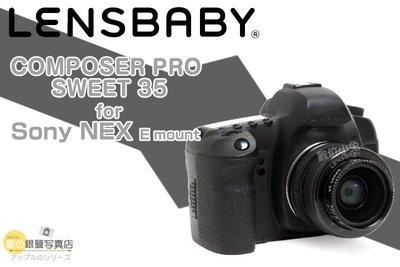 夏日銀鹽 Lensbaby【COMPOSER PRO sweet 35mm -Sony NEX E mount】單眼