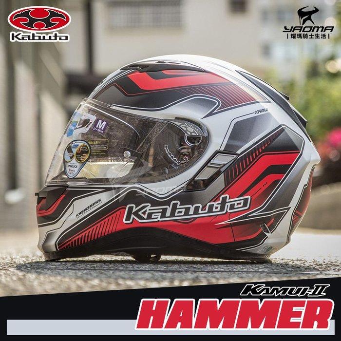 OGK安全帽 KAMUI 2 HAMMER 消光黑紅 鐵鎚 神威二代 神威2 全罩帽 進口帽 耀瑪騎士機車部品