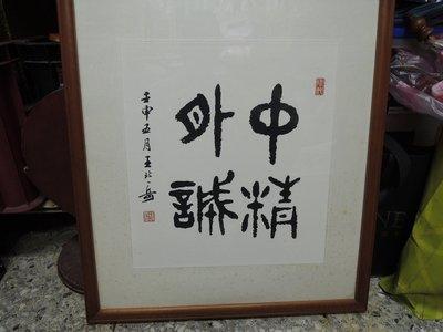 【于右任字畫店】王北岳,中精外誠,書法作品