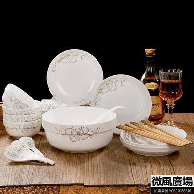 健康環保 景德鎮陶瓷餐具碗碟套裝 家用...