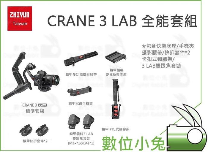 數位小兔 現貨免運【Zhiyun 智雲 CRANE 3 LAB 全能套組】瘋狗 三軸穩定器 錄影 承重4.5kg 雲鶴3