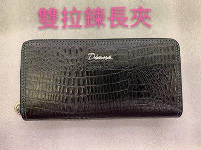 DIANA JANES 長夾牛皮 壓鱷魚紋 皮夾 雙拉鍊長夾 可放手機 DJ205-138黑色 可放12張卡片