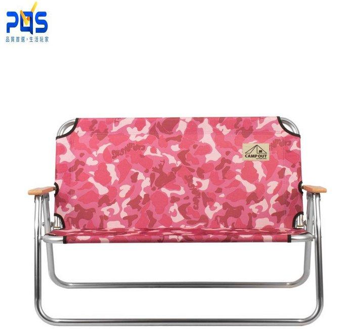 ☆台南PQS☆CAPTAIN STAG 鹿牌 日本 雙人椅 休閒椅 露營椅 摺疊椅 粉紅迷彩 UC-1658