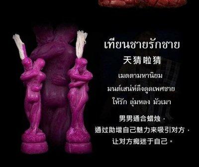 「還願佛牌」泰國 佛牌 阿贊 空撒 男男 女女 男女 燕通 蠟燭 法事