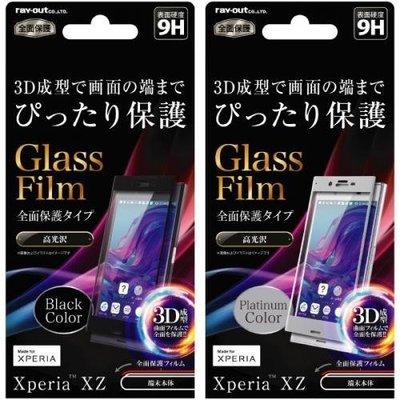 尼德斯Nydus~* 日本正版 Sony Xperia XZ 手機殼 滿版 玻璃保護貼 硬度9H 3D 曲面