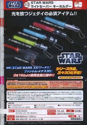 【巧巧精品】 T-ARTS(轉蛋)日版STAR WARS星際大戰光劍吊飾 全5種 整套販售 NO:2763