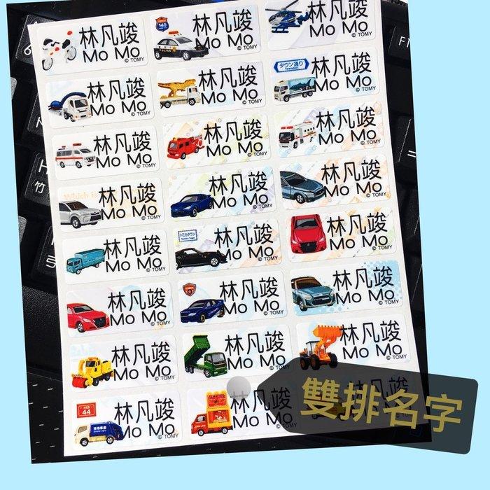 熊爸貼紙 最新 多美小汽車 TOMICA  姓名貼紙 中尺寸 台灣製 防水 165張120元