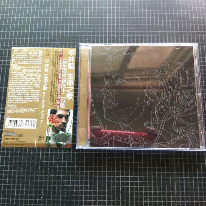 ※藏樂小舖※ (日文CD) 平井堅~生命之歌 (附側標)
