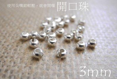 ☆ 惡魔小熊 手創 925銀飾批發 ☆ 925純銀 DIY材料 包線珠 3MM  單個  配件