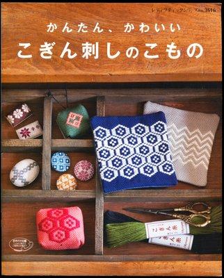紅蘿蔔工作坊/刺繡~かんたん, かわいいこぎん刺しのこもの(日文書)9D