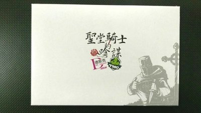 大安殿實體店面 送厚套 聖堂騎士的陰謀 Templar Intrigue 陰謀的聖堂騎士 陣營遊戲 繁體中文正版桌遊