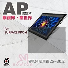 光華商場。包你個頭【iccuay】微軟 pro5 pro4 pro3 舊款亦可訂做 平板  AP 防窺片 藍光 現貨