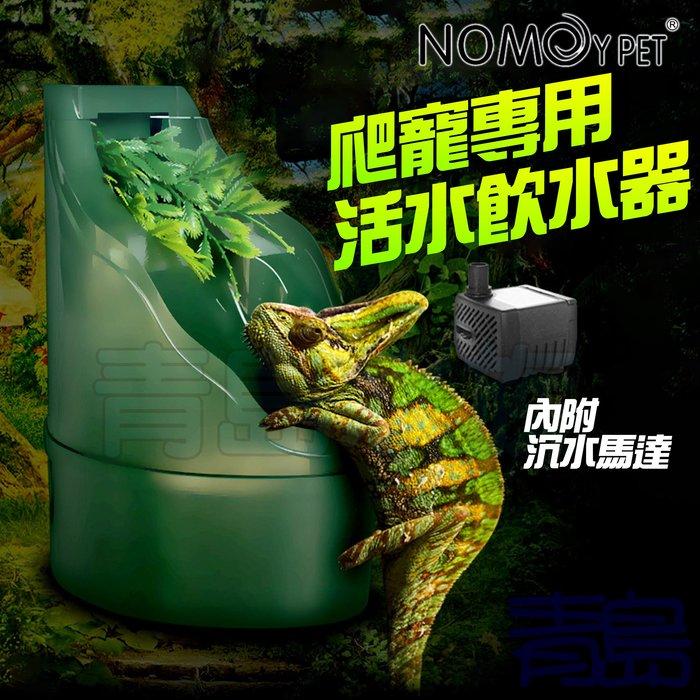 Y。。。青島水族。。。NW-31中國NOMO諾摩-活水飲水器 泉水器 自動循環餵水 爬蟲兩棲變色龍 類REPTI ZOO