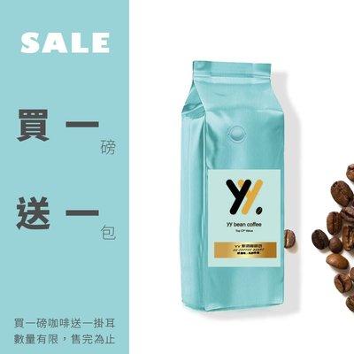 【yy bean coffee】自然農法 祕魯高山小農精選咖啡豆 買一磅 送一包掛耳包 ※超值258元 滿900免運