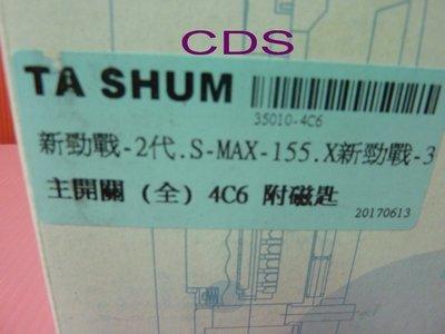 CDS (全新) 機車鎖頭 (精工製品) 山葉 S MAX-155 /二代新勁戰 /三代新勁戰(附磁匙蓋) (全組鎖)