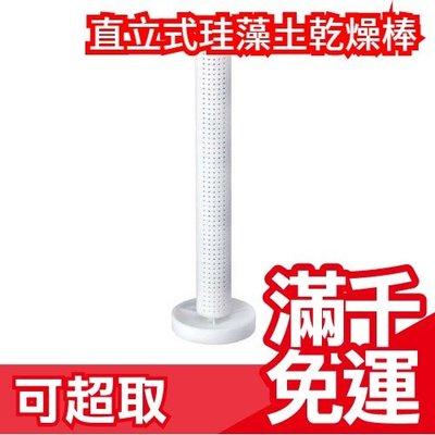❤現貨❤日本原裝 karari 珪藻土瀝水架 瀝水乾燥架 直立式 保溫瓶 杯架 ❤JP Plus+