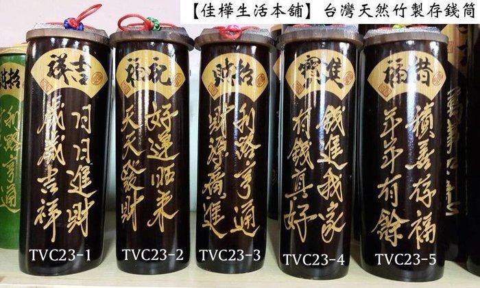 【佳樺生活本舖】黑咖啡色矮形台灣天然竹製存錢筒 (TVC23)天然竹製撲滿 如意富貴存錢筒 贈禮禮物 天然竹製存錢筒批發