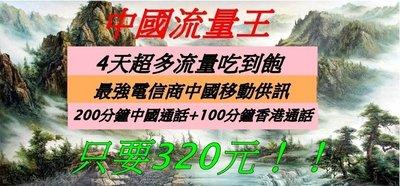 4G中國流量王 4天超多流量吃到飽+200分鐘中國通話+香港100分鐘通話 免翻牆 無須登記 隨插即用網卡