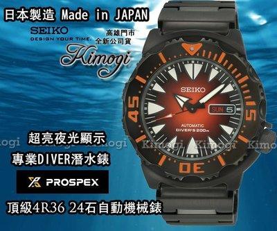 精工 SEIKO MONSTER 怪獸 尖牙 煙燻鮭魚漸層橘 4R36-01J0SD 潛水錶~日本製造 SRP311J1