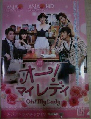 Super Junior 崔始源 『Oh! My Lady愛你喲』日本原版宣傳資料夾