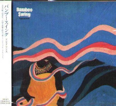 K - Bamboo Swing - Appearance - 日版 - NEW