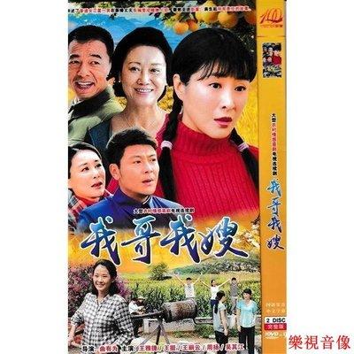 【樂視音像】【我哥我嫂】王雅捷王挺王麗云周揚電視劇碟片DVD 精美盒裝