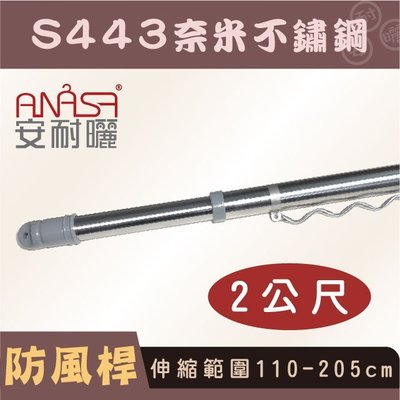 2公尺防風奈米防鏽複合不鏽鋼伸縮桿(110~205CM)_安耐曬