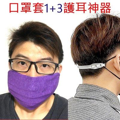 【防疫懶人包1+3】吳福洋台灣製抗菌口罩套1個+口罩防勒護耳神器3入