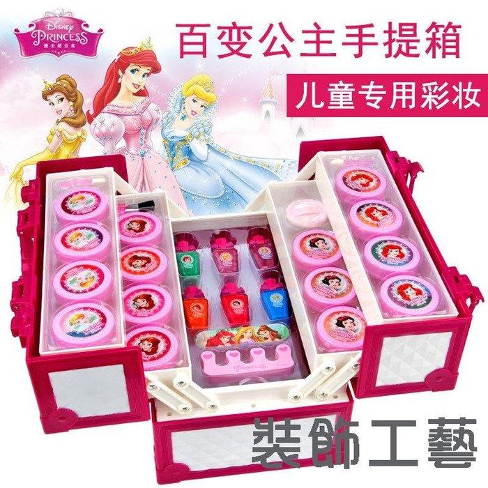 迪士尼兒童化妝品公主彩妝 套裝女孩梳妝臺過家家玩具生日禮物