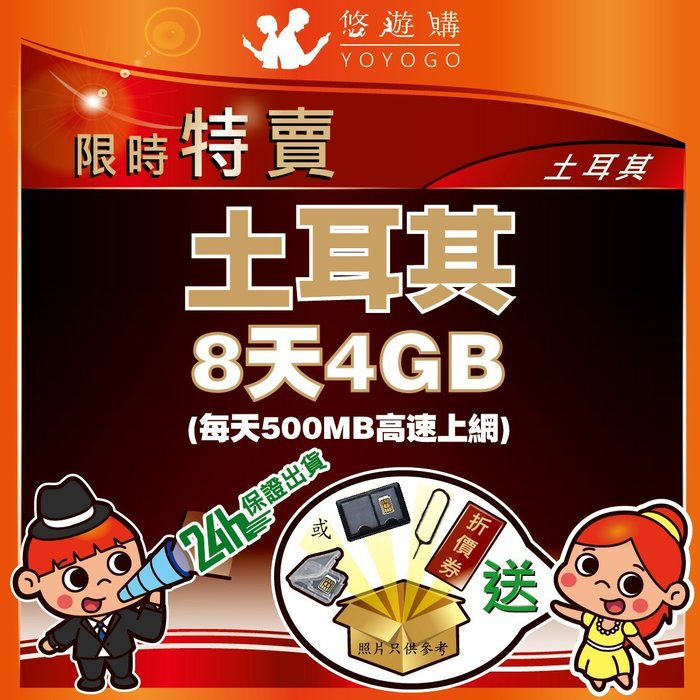悠遊購 純土耳其 8天4GB 每天500MB 高速上網 降速 吃到飽 上網卡【Y04】