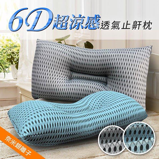 【精靈工廠】6D超涼感奈米銀離子透氣止鼾枕/兩色可選 (B0057)