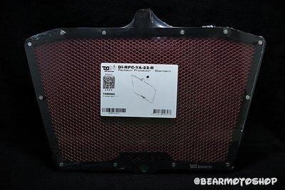 【貝爾摩托車精品店】DMV YAMAHA X MAX 300 17 水箱護網 紅 XMAX X-MAX