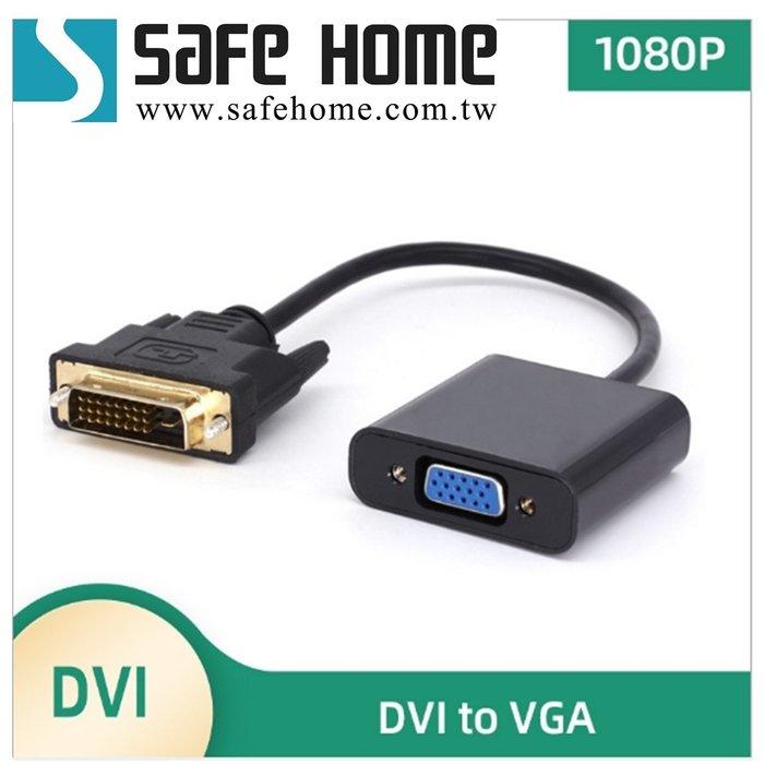 DVI轉VGA轉接線 DVI-D(24+1)轉VGA 內建晶片相容性高 1080P 隨插即用 CC0505