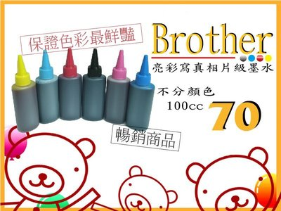 ☆抗通膨/ BROTHER/ 印表機全系列連續供墨/ 100cc/ 特級奈米寫真墨水/ 填充墨水/ J430/ 255W/ MFC/  新北市