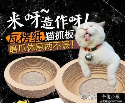 9折特惠 寵物玩具用品貓抓板貓爪板碗型...