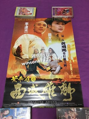 香港電影 黃飛鴻之西域雄獅 電影海報 李連杰 關芝琳