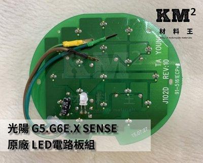 材料王*光陽 G5.G6E.X SENSE 原廠 後燈組.尾燈組-LED 電路板組*