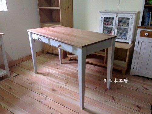 生活木工場-A18實木桌/餐桌/書桌/工作桌/電腦桌/訂購-斜式桌腳賣場-雙色刷舊二抽款