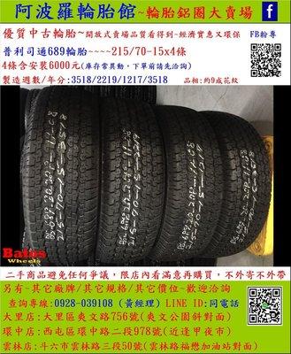 中古/二手輪胎 215/70-15 普利司通輪胎 9成新 2018~19年製 另有其它商品 歡迎洽詢