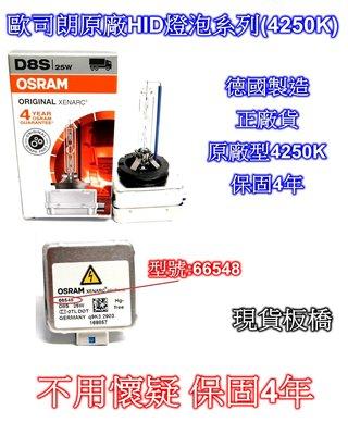 [[瘋馬車鋪]]現貨板橋 免運 保固4年 正廠貨OSRAM原廠HID燈泡( 4250K )~D8S 25W型號66548