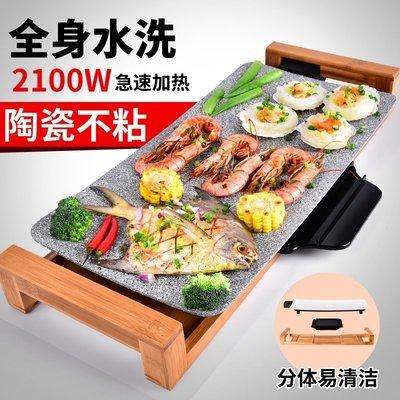 現貨-110v電壓台灣專用 燒烤爐家用電烤肉機韓式無煙電烤盤陶瓷室內不黏多功能鐵板燒