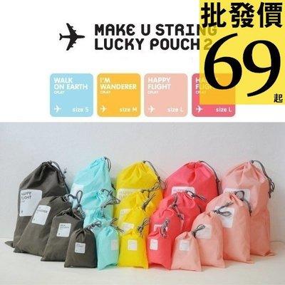 韓國 旅遊旅行出國 行李束口袋 收納袋 行李箱壓縮袋旅行箱 收納包 化妝包 內衣 鞋 護照 非 五件組【RB356】