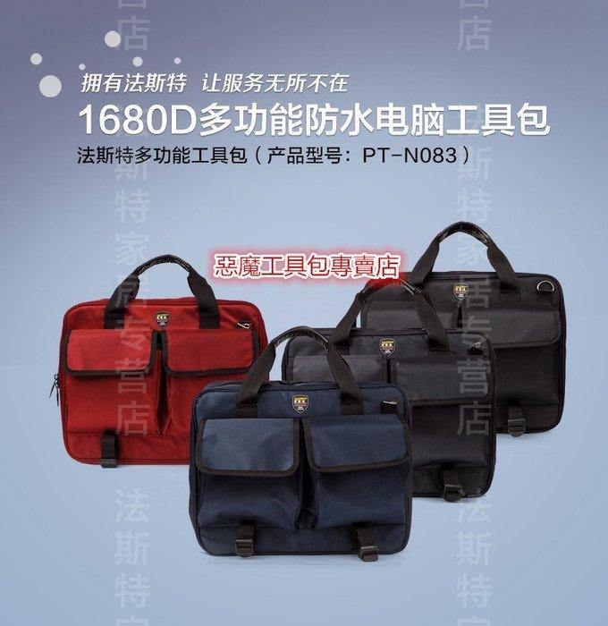 【惡魔工具包專賣店】法斯特防水耐磨電腦可放水平尺維修包