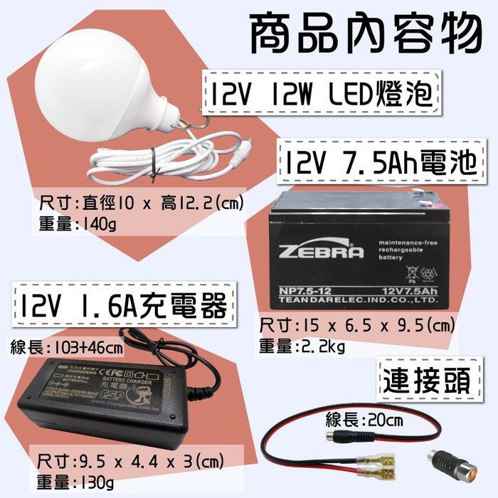 【燈泡電池組】超亮 12V直流 LED 12W (7AH電池+燈泡+充電機+背袋) 亮白光 亮黃光 夜間 露營