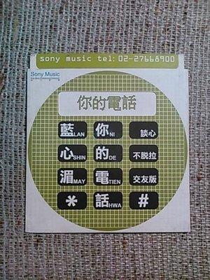 藍心湄親筆簽名心湄看新湄專輯之[你的電話]宣傳單曲CD  脫拉庫